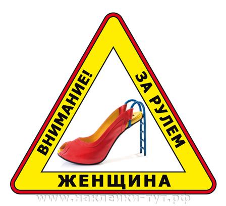 Наклейка-знак на авто -